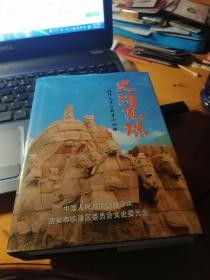 史海觅珠   临潼文史资料第十四辑
