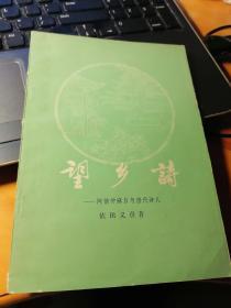 望乡诗------阿倍仲麻吕与唐代诗人
