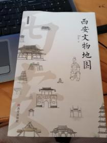 西安文物地图