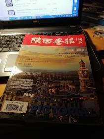 陕西画报  闲致  2016年第12期