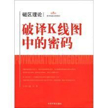 理财学院炒股大智慧系列·磁区理论:破译K线图中的密码