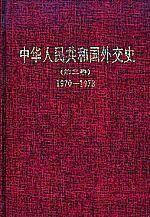 中华人民共和国外交史.第三卷:1970-1978