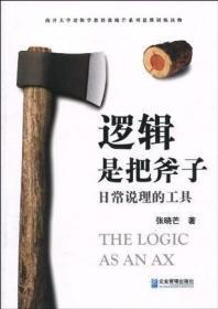 逻辑是把斧子:日常说理的工具