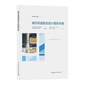 城市街道规划设计管控手册