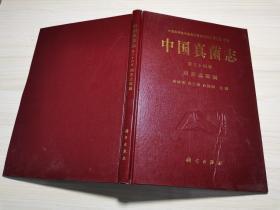 中国真菌志:第三十四卷 【拟茎点霉属】实物图