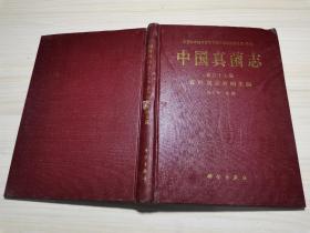 中国真菌志(第三十七卷)葚孢属及其相关属