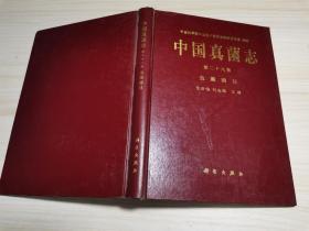 中国真菌志 第二十八卷 虫囊菌目 实物图