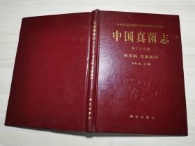 中国真菌志 第三十六卷  地星科