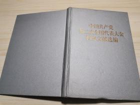 中国共产党第二次全国代表大会档案文献选编