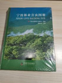 宁波林业害虫图册