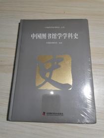 中国图书馆学学科史