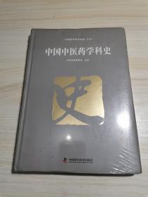 中国中医药学科史