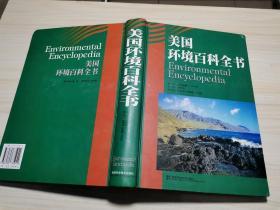 美国环境百科全书
