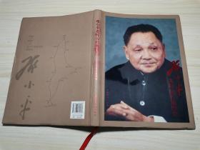 邓小平光辉历程地图集