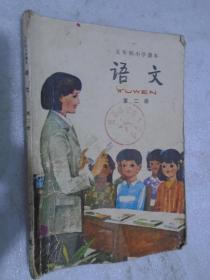 册五年制小学课本,语文,第二册