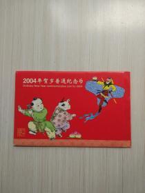 2004年贺岁普通纪念币