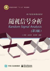 开学促销  随机信号分析  电子工业出版社 9787121266744