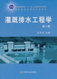 开学促销  灌溉排水工程学 第二版  中国农业出版社