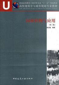 开学促销  园林植物与应用  中国建筑工业出版社 9787112119691