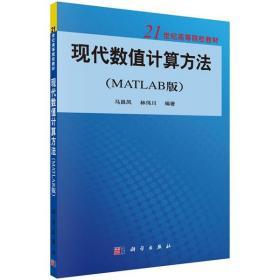 开学促销  现代数值计算方法  科学出版社 9787030223142