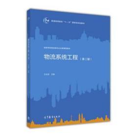 开学促销  物流系统工程  高等教育 9787040447170