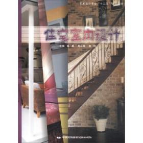开学促销  住宅室内设计  中国民族摄影艺术出版社 9787512202368