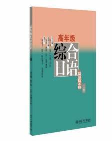 开学促销  高年级综合日语  北京大学出版社 9787301236451