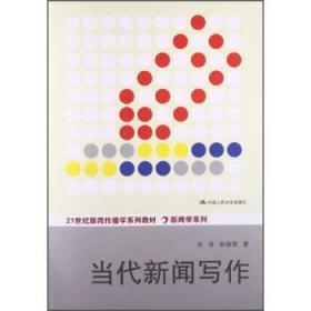 开学促销  当代新闻写作  中国人民大学出版社 9787300174969