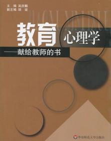 开学促销  教育心理学献给教师的书  华东师范大学出版社
