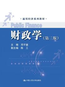开学促销  财政学  中国人民大学出版社 9787300185385