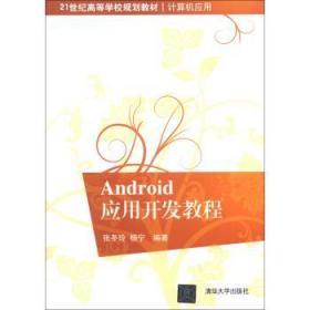开学促销  21世纪高等学校规划教材·计算机应用:Android应用开发