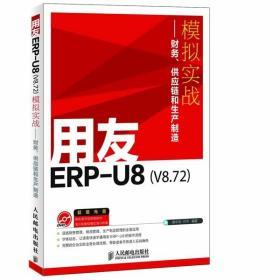 开学促销  用友ERP-U8模拟实战--财务供应链和生产制造  人民邮电