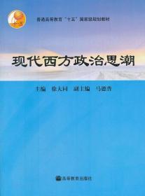 开学促销  现代西方政治思潮  高等教育出版社 9787040191240