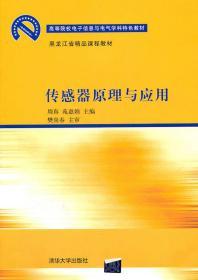 开学促销  传感器原理与应用  清华大学出版社 9787302254973