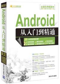 开学促销  Android从入门到精通  清华大学出版社 9787302293156