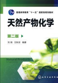开学促销  天然产物化学  化学工业出版社 9787122070081