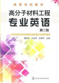 开学促销  高分子材料工程专业英语  化学工业出版社
