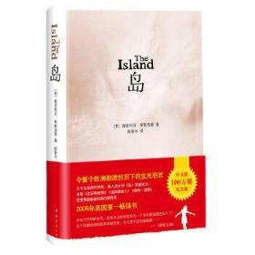 开学促销  岛  南海出版公司 9787544244077