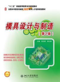 开学促销  模具设计与制造  北京大学出版社 9787301248010