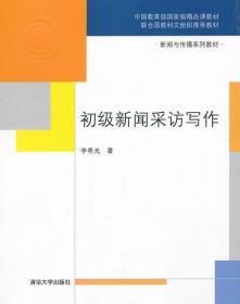开学促销  初级新闻采访写作  清华大学出版社 9787302326267