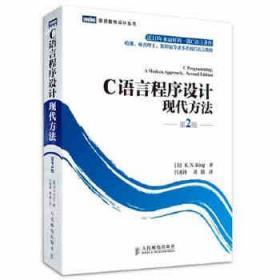 开学促销  C语言程序设计现代方法  人民邮电出版社