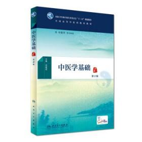 开学促销  中医学基础-第2版  人民卫生出版社 9787117225458