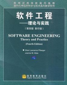 开学促销  软件工程理论与实践  高等教育出版社 9787040279474