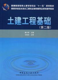 开学促销  土建工程基础  中国建筑工业出版社 9787112101252