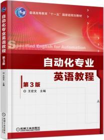 开学促销  自动化专业英语教程  机械工业出版社 9787111510673
