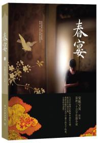 开学促销  春宴  湖南文艺出版社 9787540450274