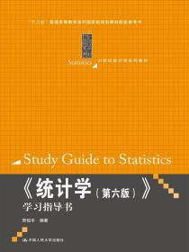 开学促销  统计学第6版 学习指导书  中国人民大学出版社