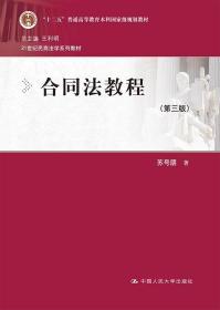 开学促销  合同法教程  中国人民大学出版社 9787300204420