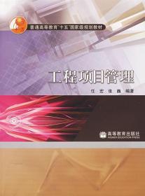 开学促销  工程项目管理  高等教育出版社 9787040176735