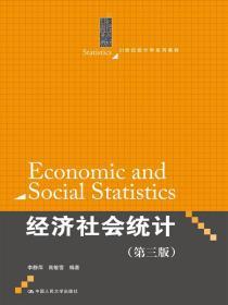 开学促销  经济社会统计  中国人民大学出版社 9787300209791